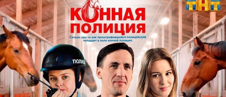 персонажи из сериала Конная полиция (2018)