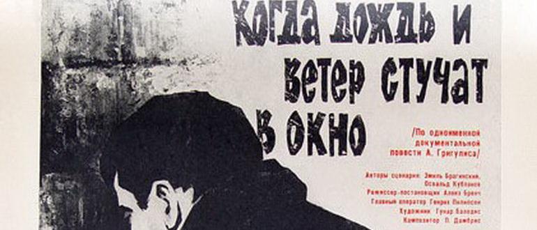 постер к фильму Когда дождь и ветер стучат в окно (1967)