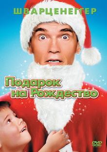фильмы сказки про рождество