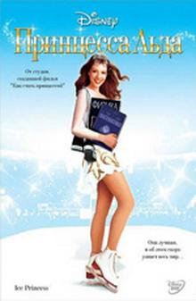 рождественские фильмы про принцев и обычных девушек
