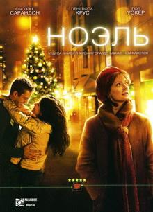 фильмы про рождество в нью йорке