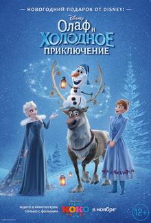 новогодние мультфильмы для детей дисней