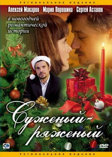 русские современные новогодние мелодрамы
