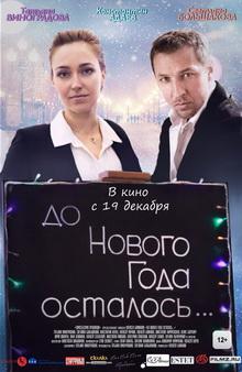 кино про новый год русское мелодрамы односерийные