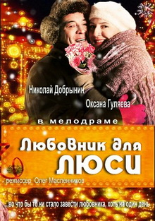 новогодние фильмы русские и украинские мелодрамы новые самые лучшие