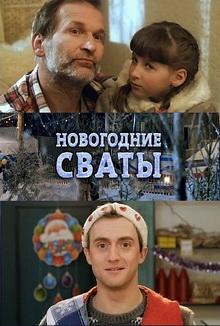 русские сериалы про новый год и рождество