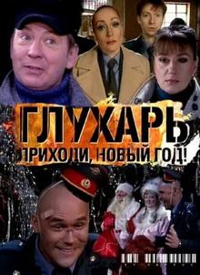 новогодние серии русских сериалов