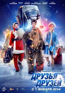интересные новогодние фильмы русские