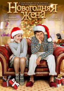новогодние фильмы современные русские