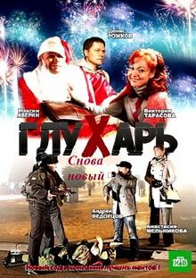 кино про новый год и зиму российское