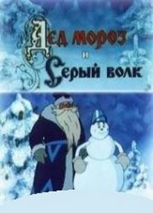 советские мультфильмы про новый год и деда мороза