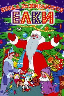 новогодние советские старые мультфильмы