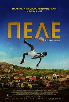 фильмы про футбол на реальных событиях