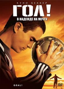 фильмы про футбол список лучших