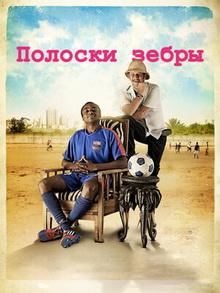 лучшие фильмы про футбол
