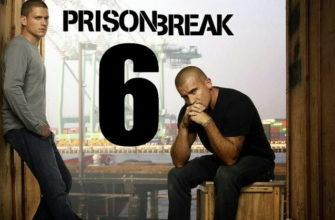 будет ли 6 сезон сериала побег