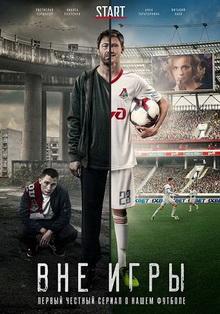 фильмы про футбол список лучших русские