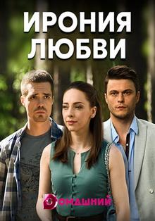 новые фильмы 2020 русские мелодрамы с описанием
