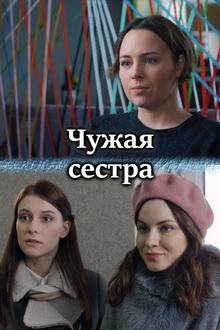 односерийные мелодрамы русские самые лучшие 2020