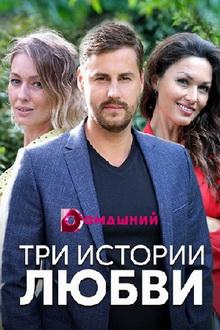 русские фильмы мелодрамы 2020 которые уже можно посмотреть