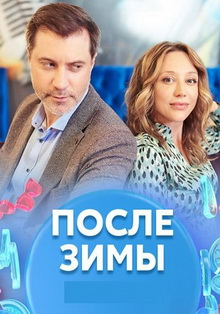фильмы 2020 мелодрамы русские многосерийные
