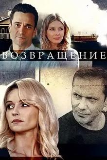 фильмы про любовь российские мелодрамы 2020