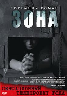 лучшие сериалы про тюрьму и зону русские