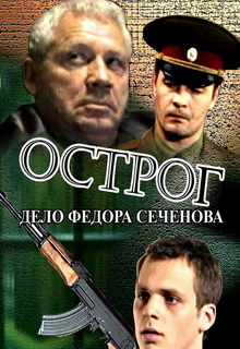 российские сериалы про тюрьму и зону