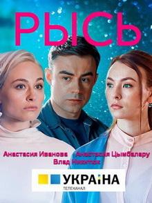 украинские мелодрамы 2020 года на русском языке новинки