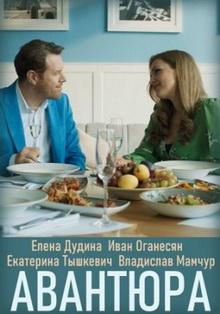 мелодрамы 2020 украинские новинки односерийные