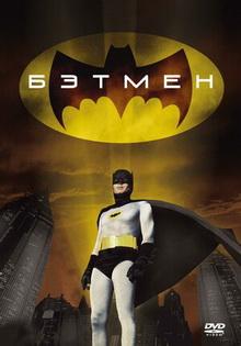 бэтмен все фильмы по порядку список