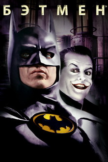 фильмы про бэтмена в хронологическом порядке