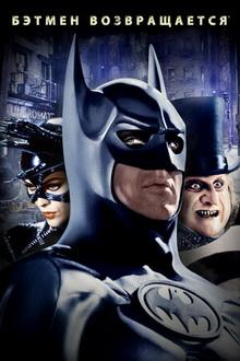 бэтмен фильмография по порядку