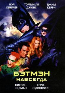 бэтмен последовательность фильмов