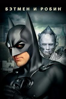 бэтмен хронология фильмов по сюжету