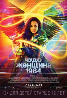 чудо женщина 1984 дата выхода в россии
