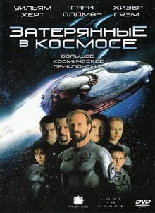 фильмы про вселенную и космос