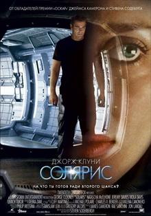 подборка фильмов про космос