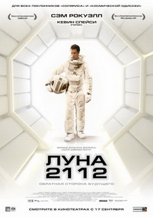 классные фильмы про космос