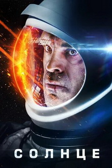 современные фильмы про космос