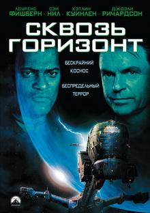 популярные фильмы про космос
