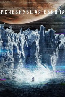 красивые фильмы про космос