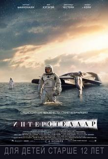фантастика про космос кино
