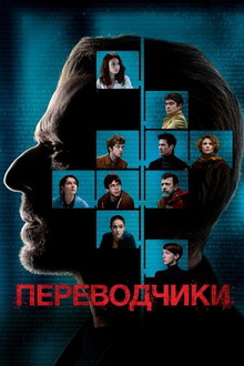 премьеры 2020 фильмы список