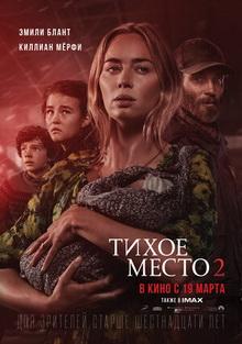 премьеры фильмов 2021