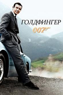 агент 007 все части