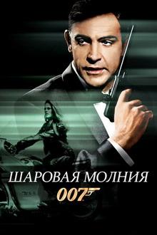 агент 007 все фильмы по порядку список