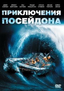 фильмы про глобальные катастрофы