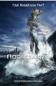 интересные фильмы катастрофы