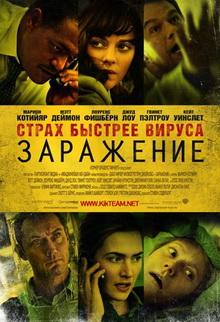 фильмы про всемирные катастрофы